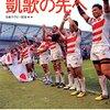 日本ラグビー凱歌の先へ/日本ラグビー狂会