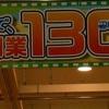 """<span itemprop=""""headline"""">「大宮駅」が開業130周年記念イベント開催。</span>"""