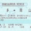 博多→岡山 新幹線自由席特急券/特定特急券
