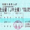 春の三連休乗車券+18きっぷ2 (完了)
