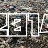 【2014年】「ゴミの排出量」ランキング