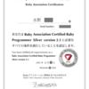 Ruby技術者認定試験Silverに合格したお話