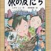 『旅の友だちパングヤオ』(こみね創作児童文学・26)小学校上級から 読了