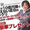 夢がない日本で与沢翼を信じる貧乏人たち。