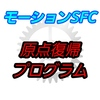 【上級編】MT Developer2によるモーションSFCプログラム講座 ー原点復帰ー