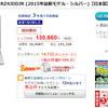 Let's note RZ4が値下げ~ポイント還元で実質約12.7万円から