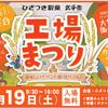 「ひざつき製菓 武平作」の工場まつりに行ってきました