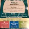 ヤマウラ(1780)から優待が到着:3000円相当の長野県商品