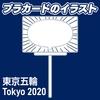 東京五輪2020開会式のプラカードが「いらすとや」に登場! 吹き出し付きのプラカードで遊んじゃおう!  #Tokyo2020