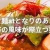 【草加】「担々麺atとなりのあじと」黒胡麻の香り際立つ担々麺