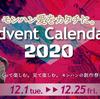 モンハン愛をカタチに。Advent Calendar 2020