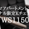 No.1206_【周年祭】周年祭ラストです!