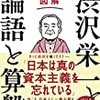 『図解 渋沢栄一と「論語と算盤」』齋藤 孝