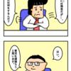 【番外編】退職