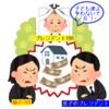 『資産ができた際には早めの遺言公正証書作成をお薦め(#^^#)』