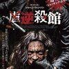映画逆殺館のあらすじとネタバレ感想【返り討ち注意!】