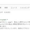 """キーワード『筋トレ』の検索結果1位が""""占いサイト""""の件"""