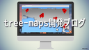 tree-mapsをフルリニューアルしました!