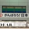 君との出会いにセレブレイト〜Hey! Say! JUMP LIVE 2016-2017 DEAR.〜