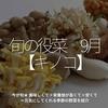 1037食目「旬の役菜 9月【キノコ】」今が旬★ 美味しくて+栄養価が高くて+安くて=元気にしてくれる季節の野菜を紹介