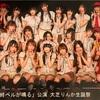 SKE48 チームKⅡ 「最終ベルが鳴る」公演 大芝りんか 生誕祭 2018.11.8 感想
