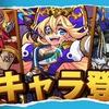 【モンスト 大海賊クロニクル】ガチャ限詳細