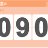 日商簿記検定試験まで、あと90日