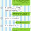 新歓のお知らせ🌟〜開戦〜