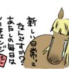 コロナは馬も感染するのか。夏に向けて「新しい日常」を模索中