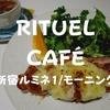 【カフェモーニング】新宿LUMINE1「RITUEL CAFÉ(リチュエルカフェ)」絶品クロックムッシュは11時まで