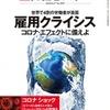 【読書感想】日経ビジネス『雇用クライシス-コロナエフェクトに備えよ-』を読んで