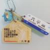 170:神戸大学生協とのコラボ!イコちゃん合格祈願プレートを調べてみたよ