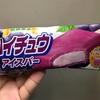森永製菓 ハイチュウアイスバー グレープ 食べてみました