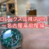 ロレックス正規店巡り~JR名古屋駅 高島屋編~