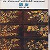 日本の美術 No.003 1966年07月号 調度/岡田譲 工芸 全時代