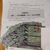 【大物当選】 5月3個目 イオン×サントリー 商品券1万円 (42)