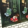 乃木神社で管絃祭を観てきた