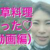 ごく普通のアラサーOLが、河原の雑草で料理を作ってみた話〜動画編〜
