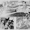 【マンガ】銀河英雄伝説3巻 藤崎竜/田中芳樹 ★★★☆☆ ところどころ気になる