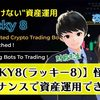 仮想通貨 │ ラッキー8(LUCKY8)のZOOM説明会動画を期間限定で公開中!今すぐチェック!