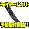 【ダイワ】吸水速乾のドライ生地を使用「ドライアームカバー」通販予約受付開始!