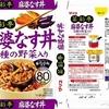[19/01/03] グリコ 菜彩亭 麻婆なす丼 105−6円(イオン)