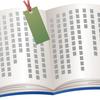 1か月に読む本の冊数0冊が32.9%の衝撃!「読書」に関する全国面接世論調査