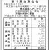 株式会社スタジオジブリ 第17期決算公告