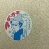 【東京・鶯谷】水曜サ活!サウナセンターで亡き祖母に出会う。