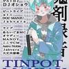 同じ場所で変わり続けること、続いていくことについて/TINPOT MANIAX vol.6