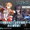 ゼノンザード EXCODE:02C ソードアートオンラインコラボパック 事前評価