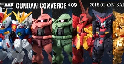 【GUNDAM CONVERGE STATIONブログ vol.8 】GUNDAM CONVERGE #09公開!