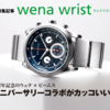 「TIMEGearWEB」でChronograph Solar Silver -beams edition- をご紹介いただきました。