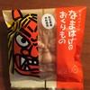 高橋優絶讃❗️秋田のお土産#なまはげのおくりもの